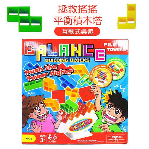 拯救搖搖平衡積木塔 兒童玩具 積木 桌遊 多人遊戲