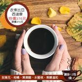 豆點咖啡➤ 衣索比亞 西達摩 G1 水洗 ☘單品特價☘ 濾掛12入