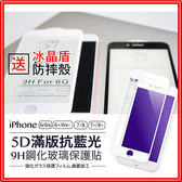 [送贈品]【抗藍光5D全立體】G33 iPhoneX/XS/XR iPhone8 iPhone7 iPhone6 滿版 9H 鋼化 玻璃保護貼