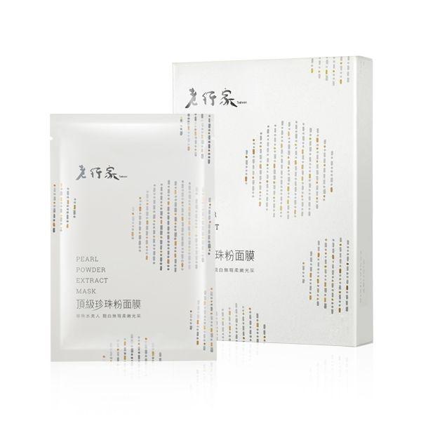 【老行家】頂級珍珠粉面膜 5片/盒  4盒特價1560元