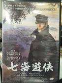 挖寶二手片-B03-256-正版DVD-動畫【七海遊俠】-(直購價)