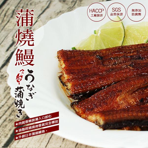 【屏聚美食】剛剛好-日式蒲燒鰻魚6尾(200g/尾)_第2件以上每件↘1390元