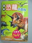 【書寶二手書T6/少年童書_NKT】圖解恐龍小百科_幼福編輯部