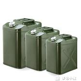 油桶加厚汽油桶30升20升10升5l柴油桶鐵加油罐汽車摩托車備用油箱50升 多色小屋YXS