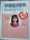 【書寶二手書T6/親子_ONW】不嘮叨,不責備,教出自動自發的孩子_山崎房一