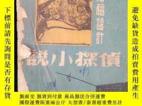 二手書博民逛書店罕見羅斯福設計的偵探小說Y394318 ruport hug等 明日出版社 出版1947