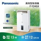 結帳現折 Panasonic國際牌 12公升智慧節能除濕機 F-Y24GX 高效型 贈送LED體重計 台灣公司貨