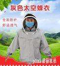 蜂衣防蜂服 灰色太空防蜂衣防蜇帶帽子 蜜蜂養蜂防蜜蜂蜇衣服 aj14000『pink領袖衣社』