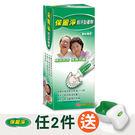 專品藥局 保麗淨 假牙黏著劑 清新薄荷 60g 【2001547】