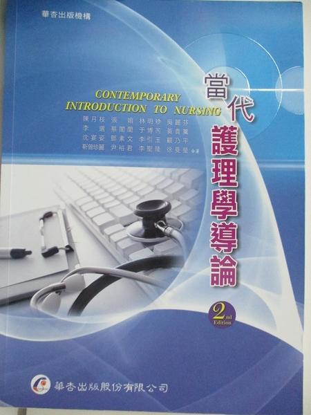 【書寶二手書T9/大學理工醫_D1I】當代護理學導論_陳月枝、張媚、林明珍