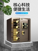 保險箱家用小型25cm30cm辦公指紋密碼床頭櫃全鋼防盜入墻入衣櫃迷你隱形保險櫃新款報警保管箱 LX