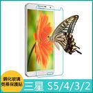 9H 三星 Galaxy S 系列 9H鋼化膜 S5 熒幕保護貼 S3 手機保護膜 S4 防爆保護膜 S6 玻璃貼
