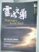 【書寶二手書T3/宗教_IIE】靈魂之藥-讓身心放鬆的靜心與覺察練習_奧修