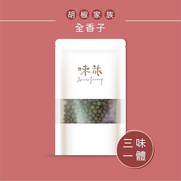 【味旅嚴選】|全香子|多香果|Allspice|胡椒系列|50g