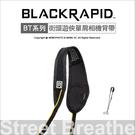 BlackRapid BT系列 Street 街頭遊俠單肩相機背帶 快速相機背帶 相機背帶 搶拍★可刷卡★薪創數位