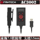 [地瓜球@] FANTECH AC3002 USB 音效卡 虛擬 7.1聲道