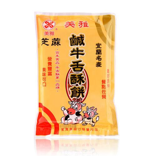 【美雅】美雅優質牛舌餅系列 - 芝麻鹹牛舌餅 (15包/箱)