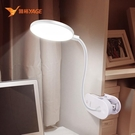 雅格小檯燈學習專用護眼書桌學生宿舍充電插...