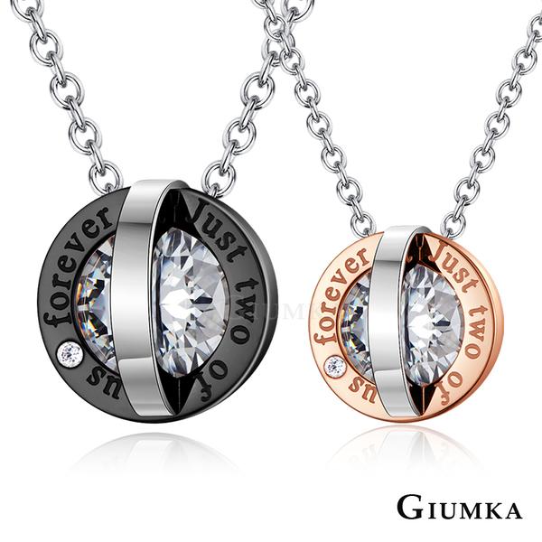 GIUMKA情侶項鍊情人節男女對鏈紀念禮物生日送禮推薦 相愛長久單個價格MN07012