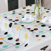 PVC餐桌墊茶幾桌布防水防燙防油免洗軟玻璃塑料茶幾墊磨砂水晶板HRYC【紅人衣櫥】