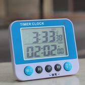 多功能電子學生廚房提醒定時計時器倒計時靜音閃燈大聲音時鐘鬧鐘