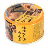 日本【K&K 】味噌咖哩秋刀魚   150g (賞味期限:2019.11.30)