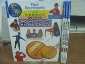【書寶二手書T3/少年童書_PJB】小牛津兒童基礎百科-宇宙地球_物理科技_生化數理等_4本合售