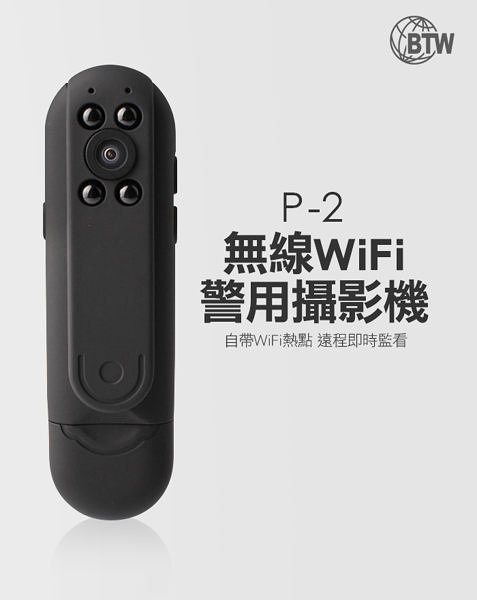 【北台灣防衛科技】P-2無線WiFi警用攝影機+送8G卡/警用密錄器140度廣角遠端針孔攝影機