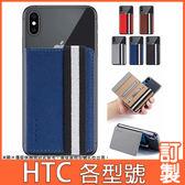 HTC U19e U12 life U12+ Desire12+ U11+ U11 EYEs 鬆緊帶插卡 透明軟殼 手機殼 訂製 DC