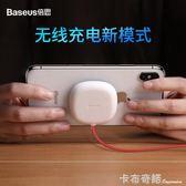 倍思iphoneX蘋果XS無線充電器iPhoneXsmax手機快充X專用小米mix2s/3s 布奇諾