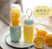 果汁機小熊玻璃榨汁杯便攜式榨汁機家用電動迷你小型水果全自動果汁機 唯伊時尚