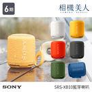 SONY SRS-XB10 XB10 藍芽喇叭 NFC 藍芽 防水 重低音 EXTRA BASS 體積輕巧