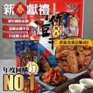 【年貨】勁泰祖傳三代手工豆干 250g/包 四種口味可選