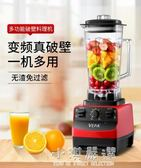 榨汁機家用豆漿全自動多功能電動砸渣攪拌料理打榨汁水果汁機CY『小淇嚴選』