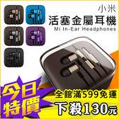 活塞耳機金屬拉絲 精美盒裝入耳線控立體音小米同款 Note5 iPhone6 送禮
