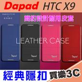 Dapad HTC ONE X9 經典隱形磁扣 側掀皮套
