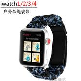 蘋果iwatch4戶外傘繩編織錶帶手錶尼龍運動防汗【英賽德3C數碼館】