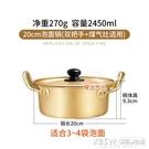 韓國泡面鍋拉面鍋小煮鍋家用煮泡麵鍋韓式煮面鍋黃鋁鍋CY『新佰數位屋』