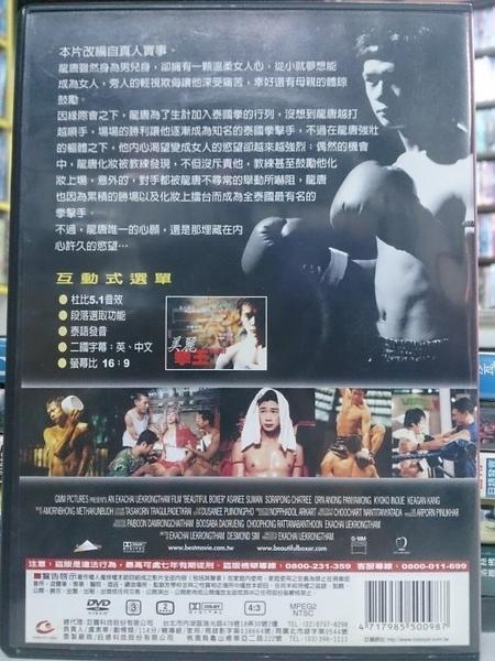 挖寶二手片-H04-015-正版DVD*泰片【美麗拳王/Beautiful Boxer】-亞山里蘇璜