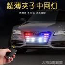 汽車警示燈汽車裝飾led超亮強光無線遙控中網爆閃警示燈改裝開道遠光反擊燈 快速出貨