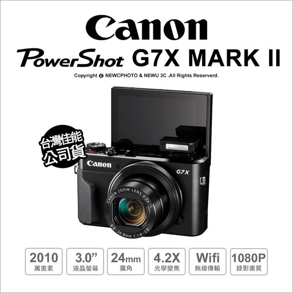 Canon PowerShot G7 X Mark II 公司貨 G7X 2 ★64G+24期免運★ 薪創數位