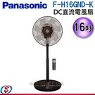 【信源】)16吋【Panasonic 國際 DC直流電風扇 】F-H16GND-K / FH16GNDK
