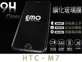 ~EMO 防爆9H 鋼化玻璃~加贈鏡頭貼forHTC NewOne M7 801e 手機玻璃貼膜保護貼膜螢幕貼膜