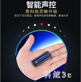 微型迷你防隱形學生錄音筆專業高清降噪超小超薄超長婚外情取證器 js3049『科炫3C』