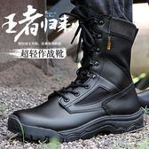 超輕作戰靴戰術靴輕便透氣軍鞋