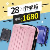 [預購]限量促銷 行李箱旅行箱28吋大容量輕量行李箱