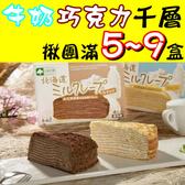 【北之歡】《團購5~9盒任選四入牛奶、巧克力北海道千層蛋糕》 ㊣日本原裝進口