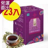 年輕18歲 十八味養身茶禮盒 高貴紫23入/盒【免運直出】