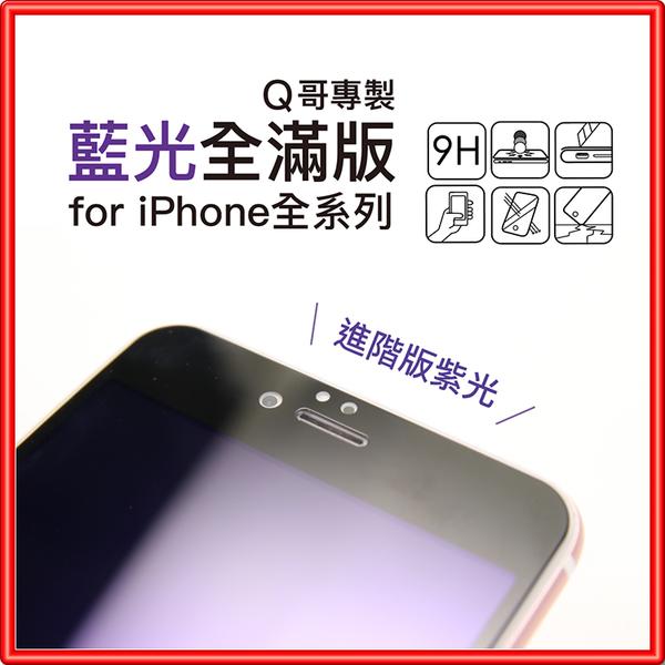 【進口鋼化膜料】iPhone 11
