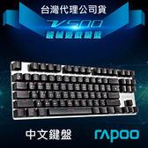 【折100+贈手機支架】雷柏 RAPOO  VPRO V500 87鍵 鋁合金版機械式【青軸/中文】電競鍵盤X1【一年保固】